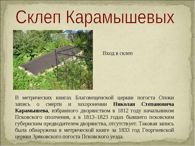 В метрических книгах Благовещенской церкви погоста Опоки запись о смерти и за...