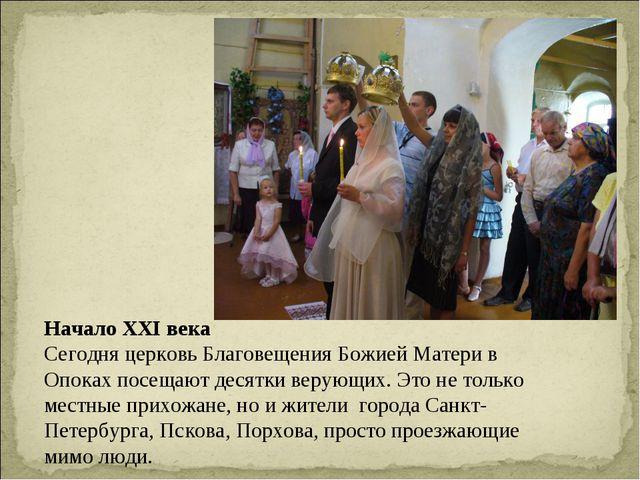 Начало XXI века Сегодня церковь Благовещения Божией Матери в Опоках посещают...