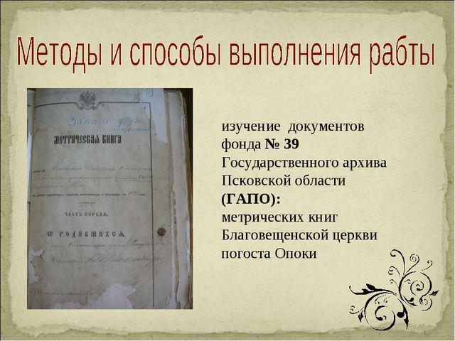 изучение документов фонда № 39 Государственного архива Псковской области (ГАП...