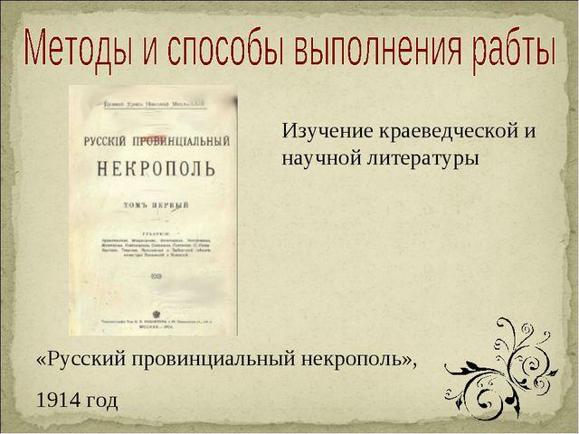 Изучение краеведческой и научной литературы «Русский провинциальный некрополь...