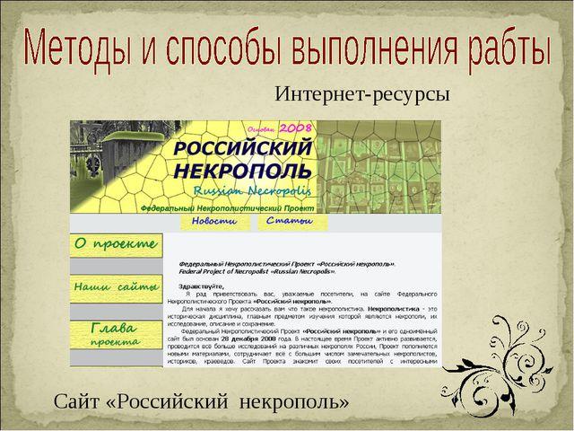 Интернет-ресурсы Сайт «Российский некрополь»