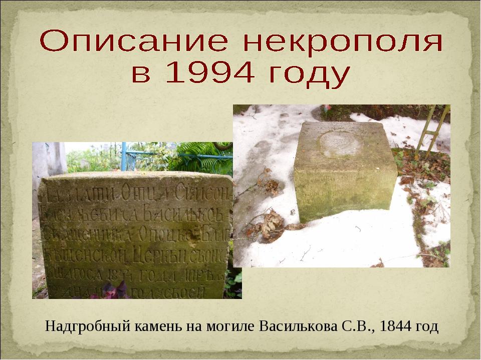 Надгробный камень на могиле Василькова С.В., 1844 год
