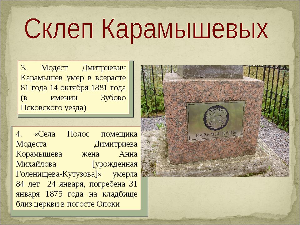 3. Модест Дмитриевич Карамышев умер в возрасте 81 года 14 октября 1881 года (...