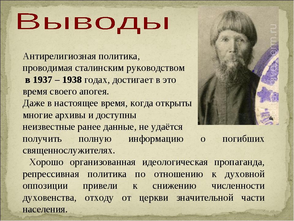 Антирелигиозная политика, проводимая сталинским руководством в 1937 – 1938 г...