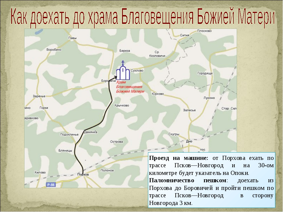 Проезд на машине: от Порхова ехать по трассе Псков—Новгород и на 30-ом киломе...