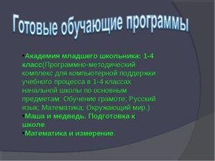 Академия младшего школьника: 1-4 класс(Программно-методический комплекс для к