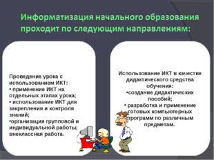 Использование ИКТ в качестве дидактического средства обучения: создание дидак