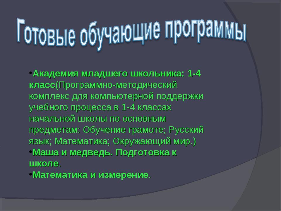 Академия младшего школьника: 1-4 класс(Программно-методический комплекс для к...
