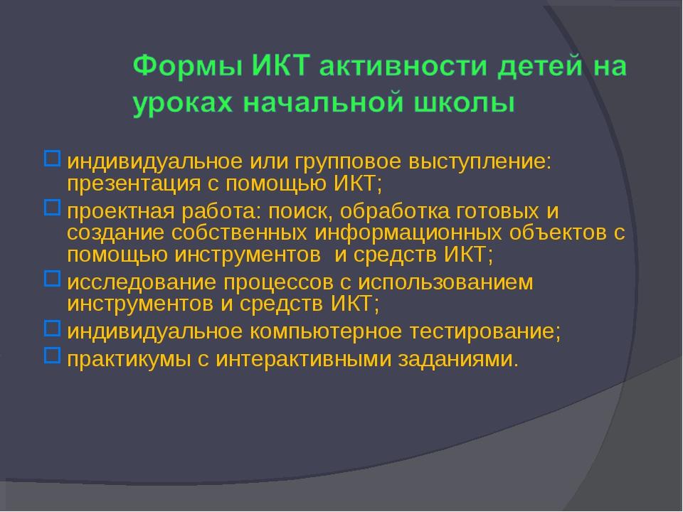 индивидуальное или групповое выступление: презентация с помощью ИКТ; проектна...