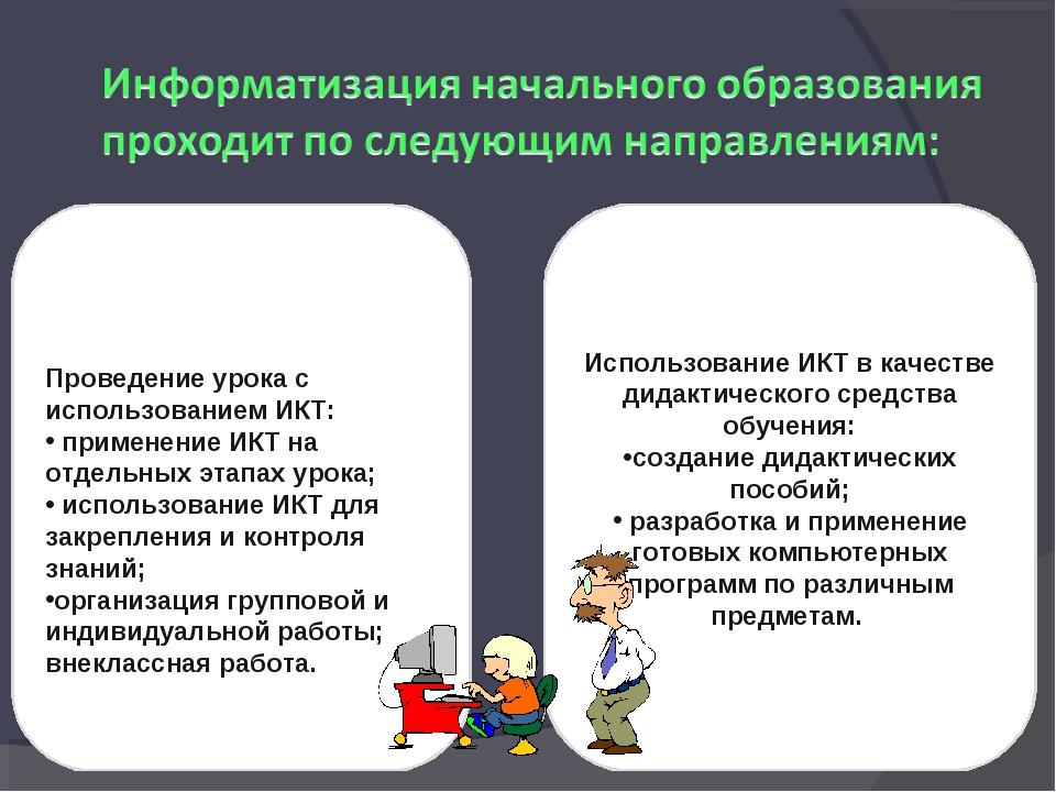 Использование ИКТ в качестве дидактического средства обучения: создание дидак...