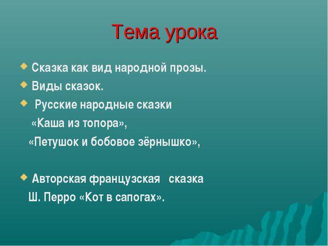 Тема урока Сказка как вид народной прозы. Виды сказок. Русские народные сказк...