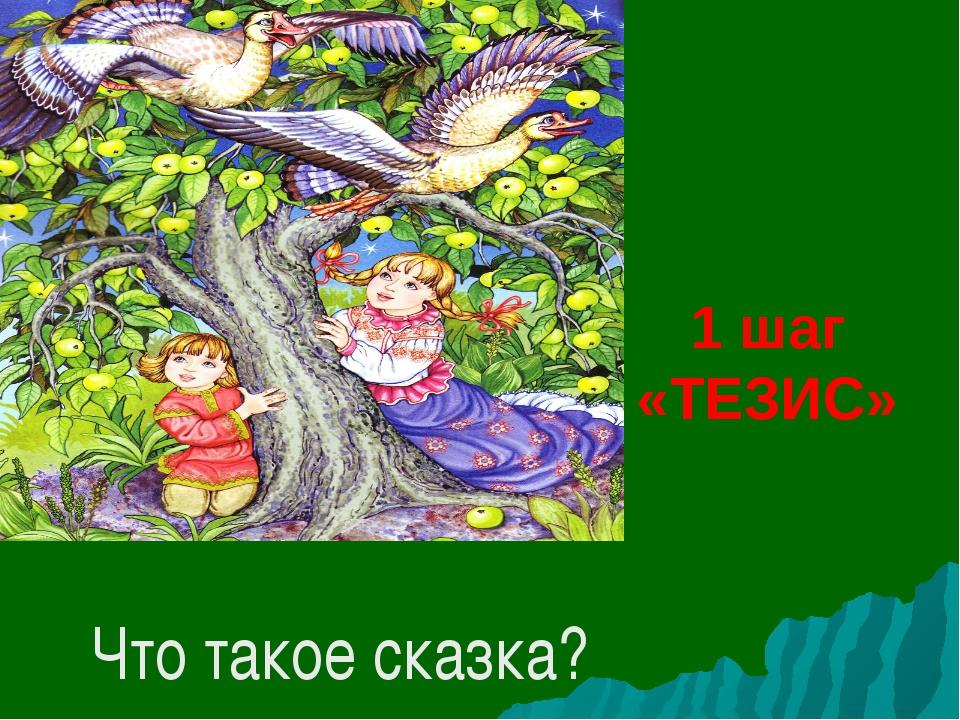 1 шаг «ТЕЗИС» Что такое сказка?