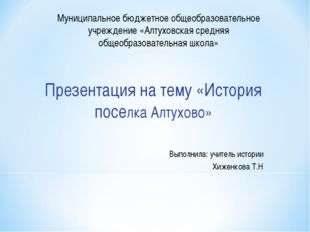 Муниципальное бюджетное общеобразовательное учреждение «Алтуховская средняя о