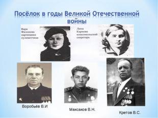 Воробьёв В.И Максаков В.Н. Кретов В.С.