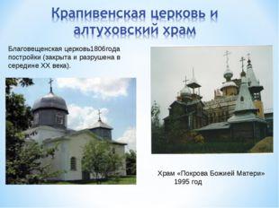 Благовещенская церковь1806года постройки (закрыта и разрушена в середине XX в