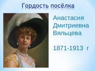 Анастасия Дмитриевна Вяльцева 1871-1913 г