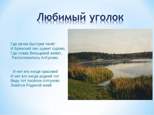 Где речка быстрая течёт И Брянский лес шумит сурово, Где слава Вяльцевой живё...