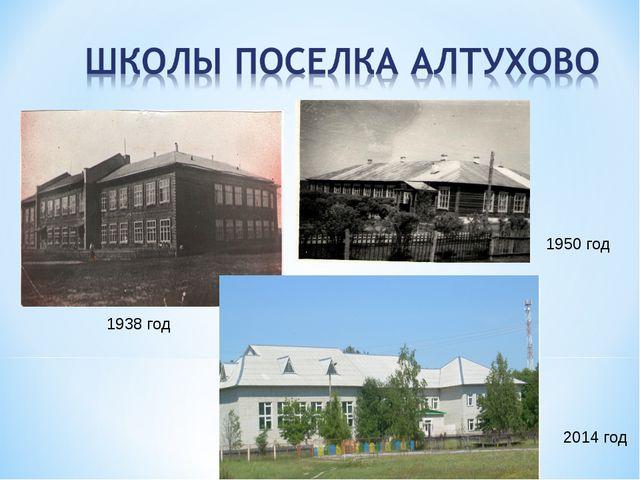 1938 год 2014 год 1950 год