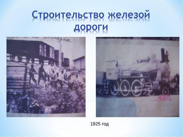1925 год