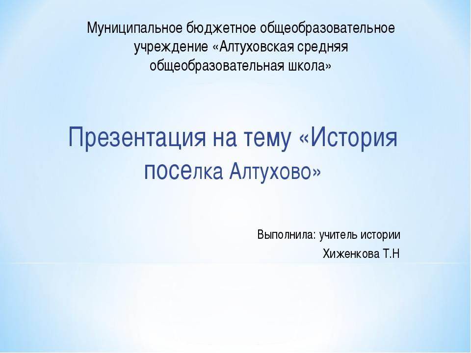 Муниципальное бюджетное общеобразовательное учреждение «Алтуховская средняя о...