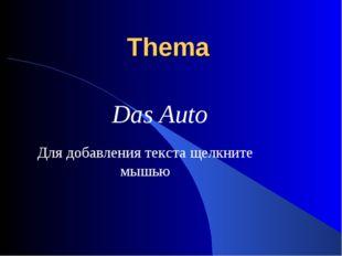 Thema Das Auto Для добавления текста щелкните мышью