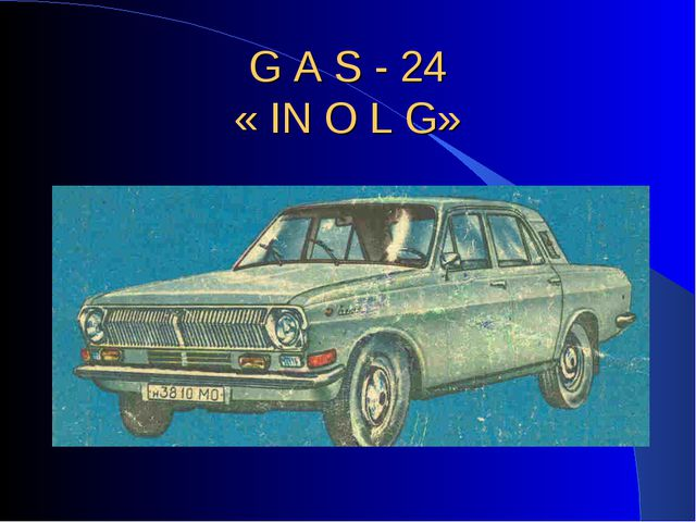 G A S - 24 « IN O L G»