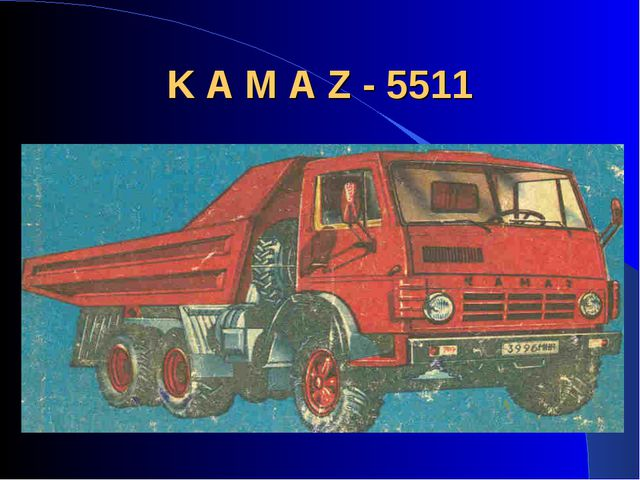 K A M A Z - 5511