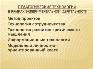 Метод проектов Технология сотрудничества Технология развития критического мыш