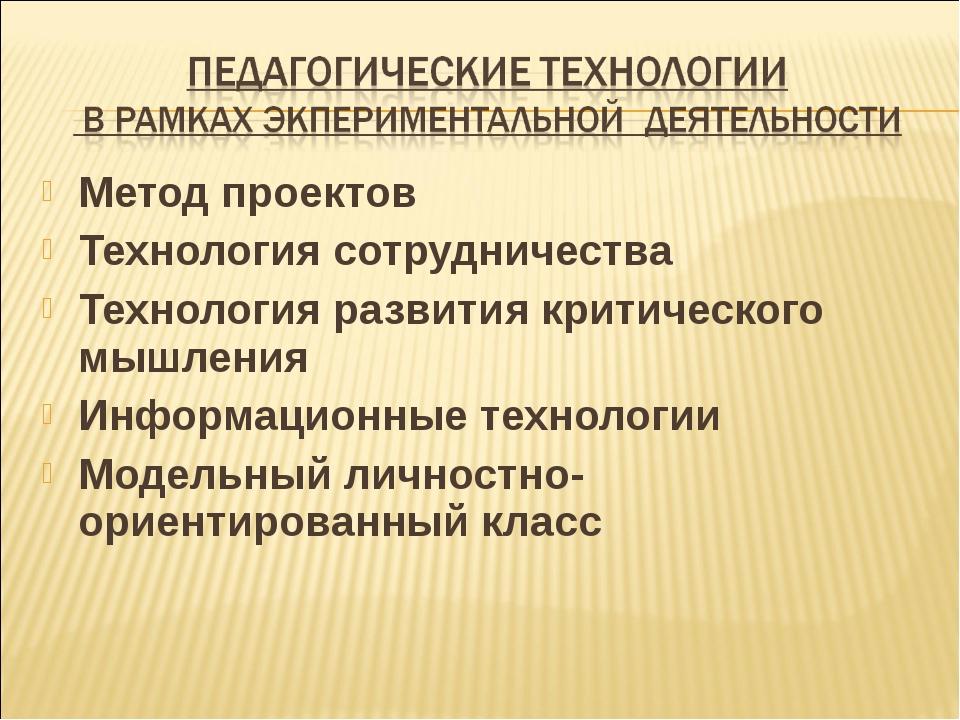 Метод проектов Технология сотрудничества Технология развития критического мыш...