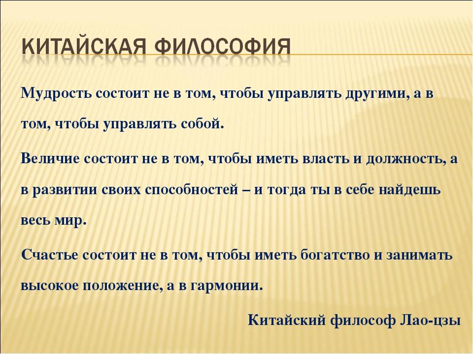 Мудрость состоит не в том, чтобы управлять другими, а в том, чтобы управлять...
