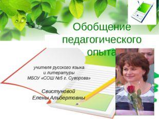 Обобщение педагогического опыта учителя русского языка и литературы МБОУ «СОШ