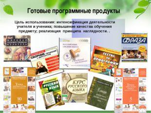 Цель использования: интенсификация деятельности учителя и ученика; повышение