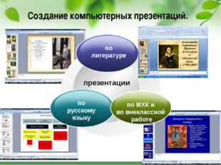 Создание компьютерных презентаций. презентации по литературе Title in here по