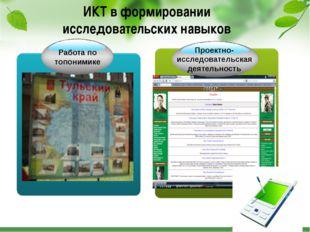 ИКТ в формировании исследовательских навыков Работа по топонимике Проектно- и