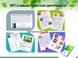 ИКТ и навыки проектной деятельности ПЯТЁРОЧКА. ru