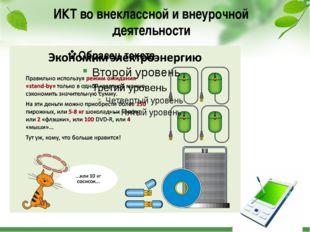 ИКТ во внеклассной и внеурочной деятельности