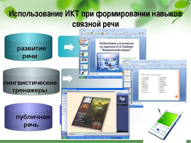 Использование ИКТ при формировании навыков связной речи развитие речи лингви...