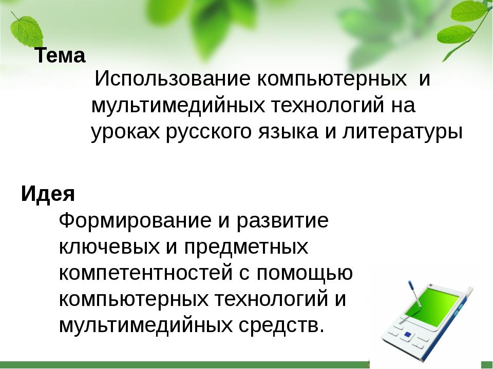 Использование компьютерных и мультимедийных технологий на уроках русского яз...