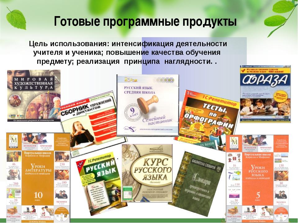 Цель использования: интенсификация деятельности учителя и ученика; повышение...