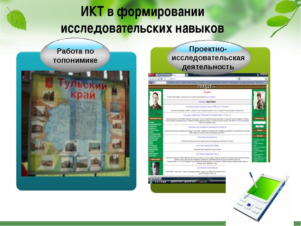 ИКТ в формировании исследовательских навыков Работа по топонимике Проектно- и...