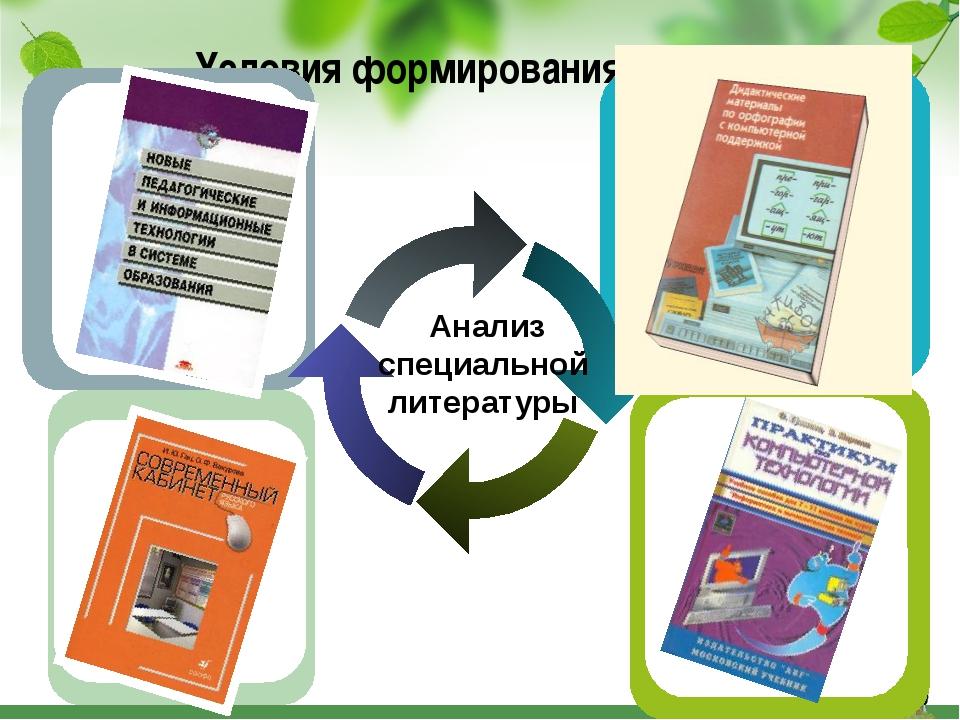 Условия формирования опыта Анализ специальной литературы