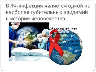 ВИЧ-инфекция является одной из наиболее губительных эпидемий в истории челове