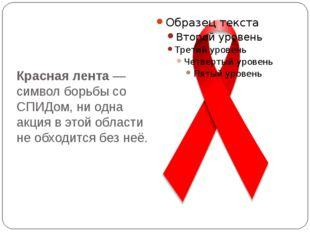 Красная лента— символ борьбы со СПИДом, ни одна акция в этой области не обхо