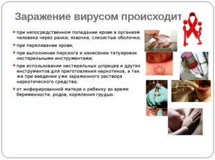 Заражение вирусом происходит: при непосредственном попадании крови в организм