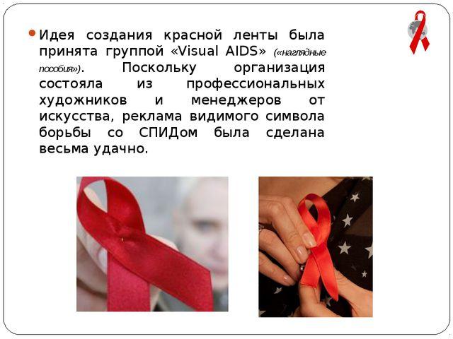Идея создания красной ленты была принята группой «Visual AIDS» («наглядные по...