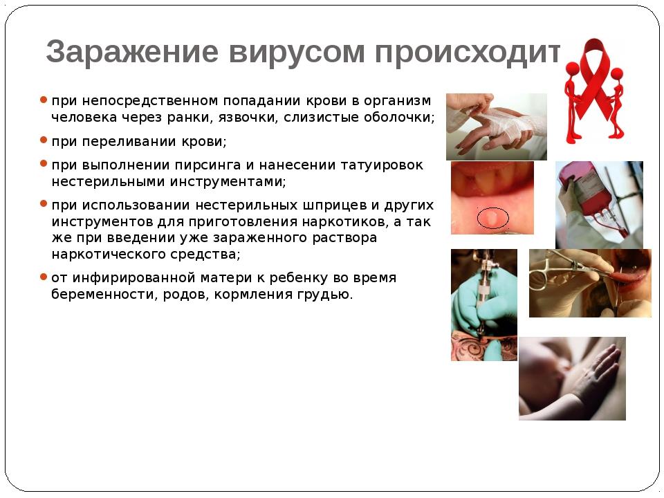 Заражение вирусом происходит: при непосредственном попадании крови в организм...