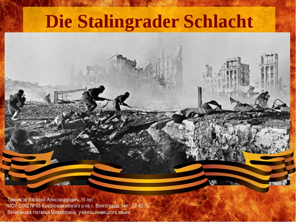 an analysis of stalingrad as the key element of russian defenses in world war two