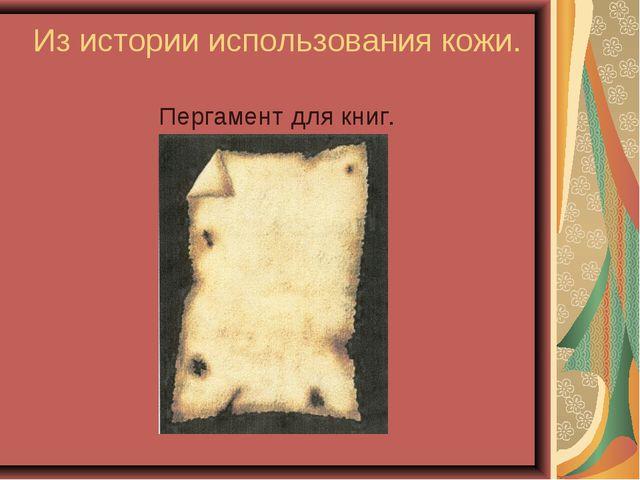 Из истории использования кожи. Пергамент для книг.