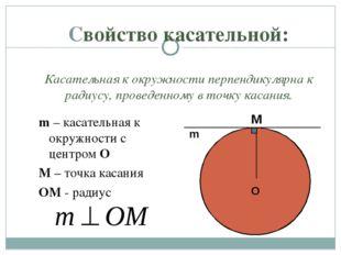 Свойство касательной: Касательная к окружности перпендикулярна к радиусу, про