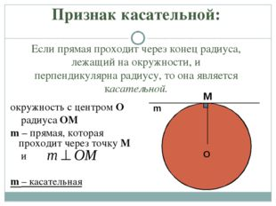 Признак касательной: Если прямая проходит через конец радиуса, лежащий на окр